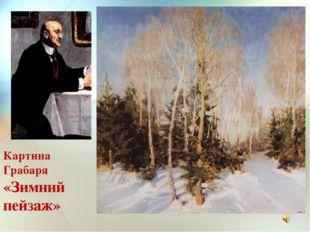 Картина Грабаря «Зимний пейзаж»