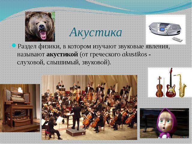 Акустика Раздел физики, в котором изучают звуковые явления, называют акустико...