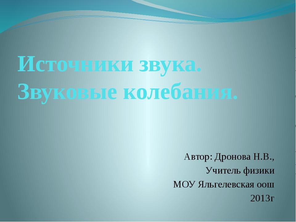 Источники звука. Звуковые колебания. Автор: Дронова Н.В., Учитель физики МОУ...