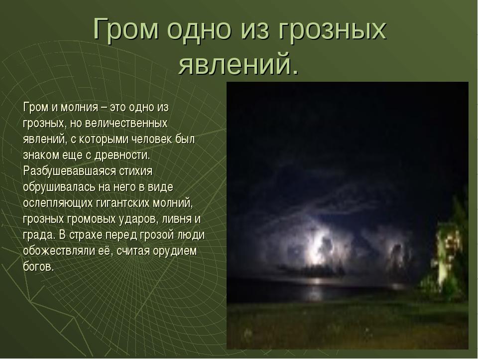 Гром одно из грозных явлений. Гром и молния – это одно из грозных, но величес...