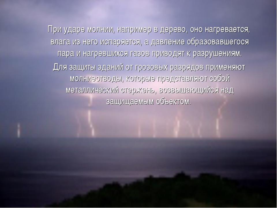 При ударе молнии, например в дерево, оно нагревается, влага из него испаряет...