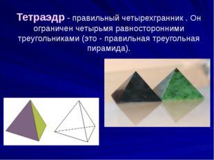 Тетраэдр - правильный четырехгранник . Он ограничен четырьмя равносторонними