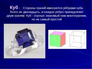 Куб - Стороны граней именуются рёбрами куба. Всего их двенадцать, и каждое ре