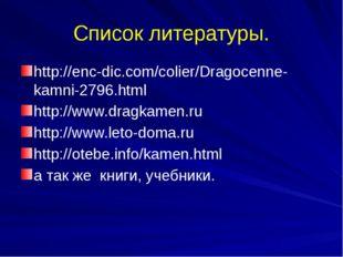 Список литературы. http://enc-dic.com/colier/Dragocenne-kamni-2796.html http: