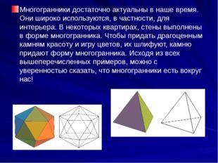 Многогранники достаточно актуальны в наше время. Они широко используются, в ч
