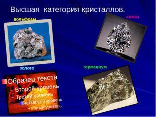 Высшая категория кристаллов. алмаз золото германиум вольфрам