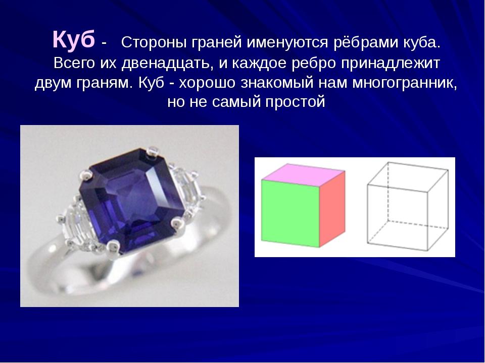 Куб - Стороны граней именуются рёбрами куба. Всего их двенадцать, и каждое ре...
