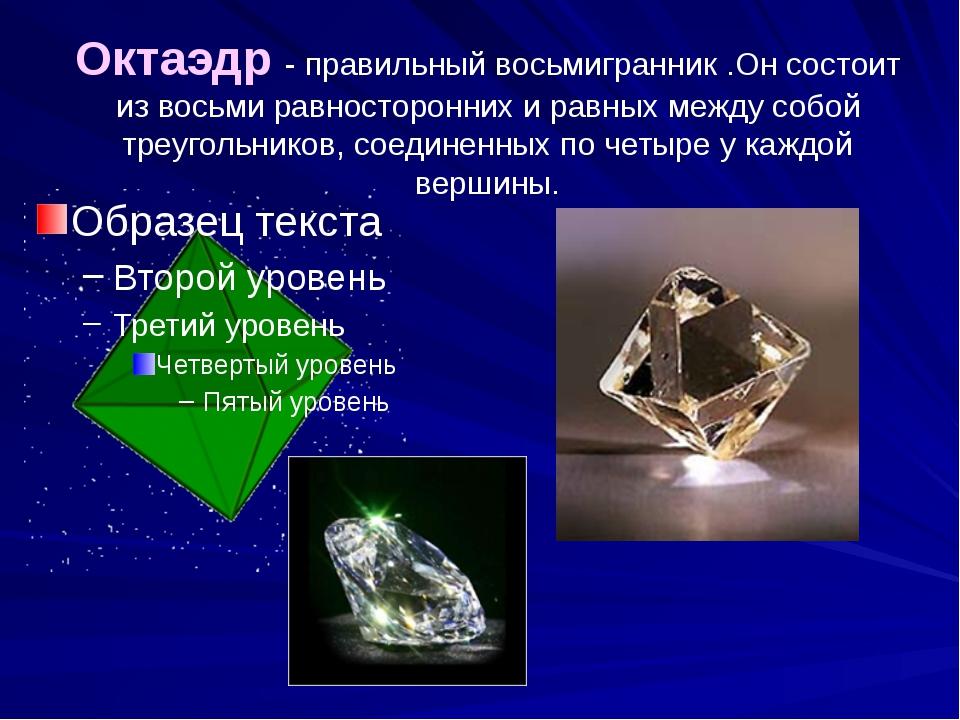 Октаэдр - правильный восьмигранник .Он состоит из восьми равносторонних и рав...