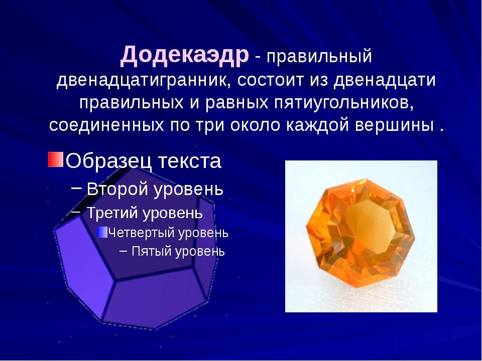 Додекаэдр - правильный двенадцатигранник, состоит из двенадцати правильных и...