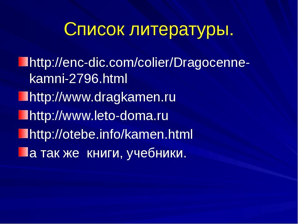 Список литературы. http://enc-dic.com/colier/Dragocenne-kamni-2796.html http:...