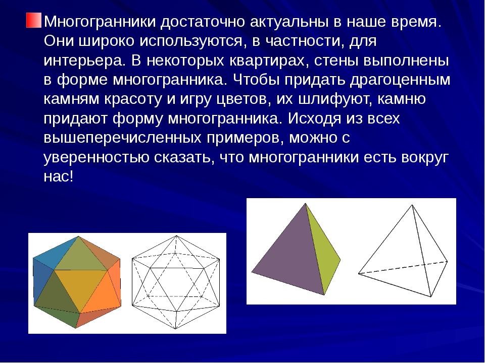 Многогранники достаточно актуальны в наше время. Они широко используются, в ч...