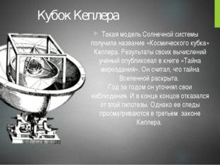 Такая модель Солнечной системы получила название «Космического кубка» Кеплер