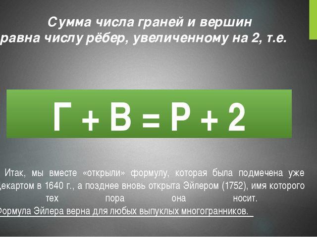 Г + В = Р + 2 Сумма числа граней и вершин равна числу рёбер, увеличенному на...