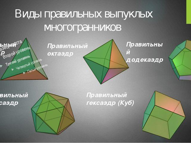 Виды правильных выпуклых многогранников Правильный тетраэдр Правильный октаэд...
