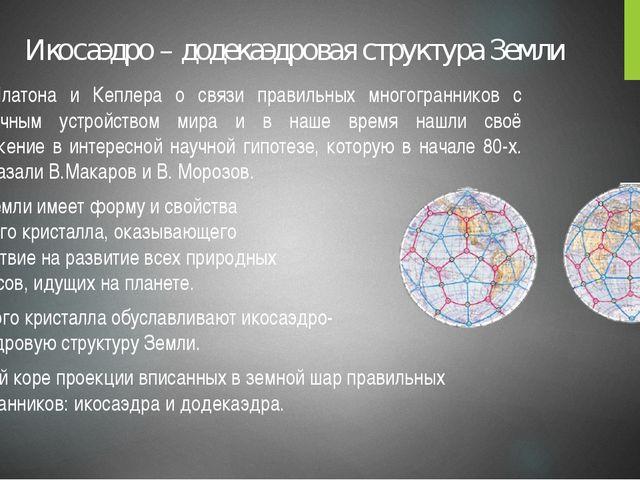 Идея Платона и Кеплера о связи правильных многогранников с гармоничным устрой...