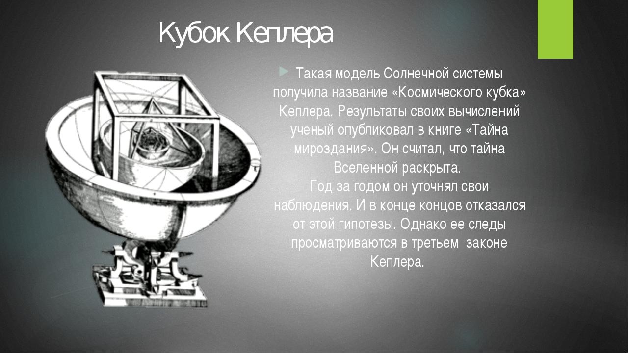 Такая модель Солнечной системы получила название «Космического кубка» Кеплер...
