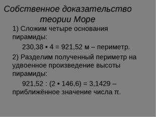Собственное доказательство теории Море 1) Сложим четыре основания пирамиды: