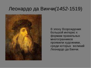 Леонардо да Винчи(1452-1519) В эпоху Возрождения большой интерес к формам пр