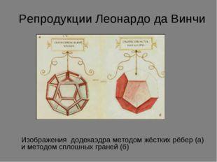 Репродукции Леонардо да Винчи Изображения додекаэдра методом жёстких рёбер (