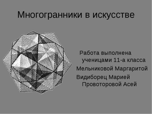 Многогранники в искусстве Работа выполнена ученицами 11-а класса Мельниковой...