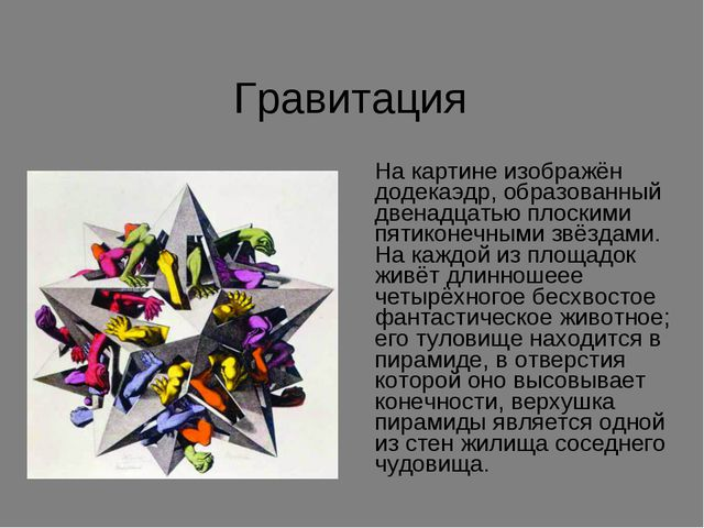 Гравитация На картине изображён додекаэдр, образованный двенадцатью плоскими...