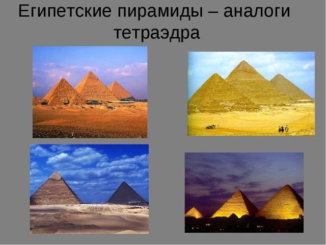 Египетские пирамиды – аналоги тетраэдра