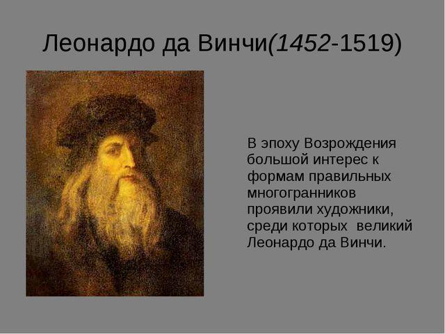 Леонардо да Винчи(1452-1519) В эпоху Возрождения большой интерес к формам пр...