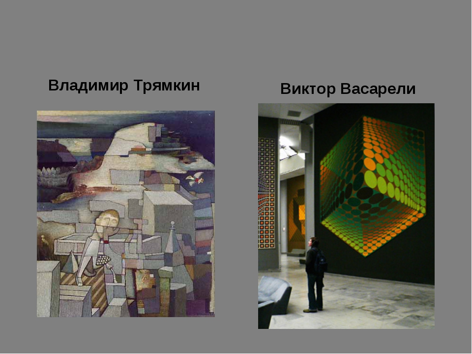 Владимир Трямкин Виктор Васарели