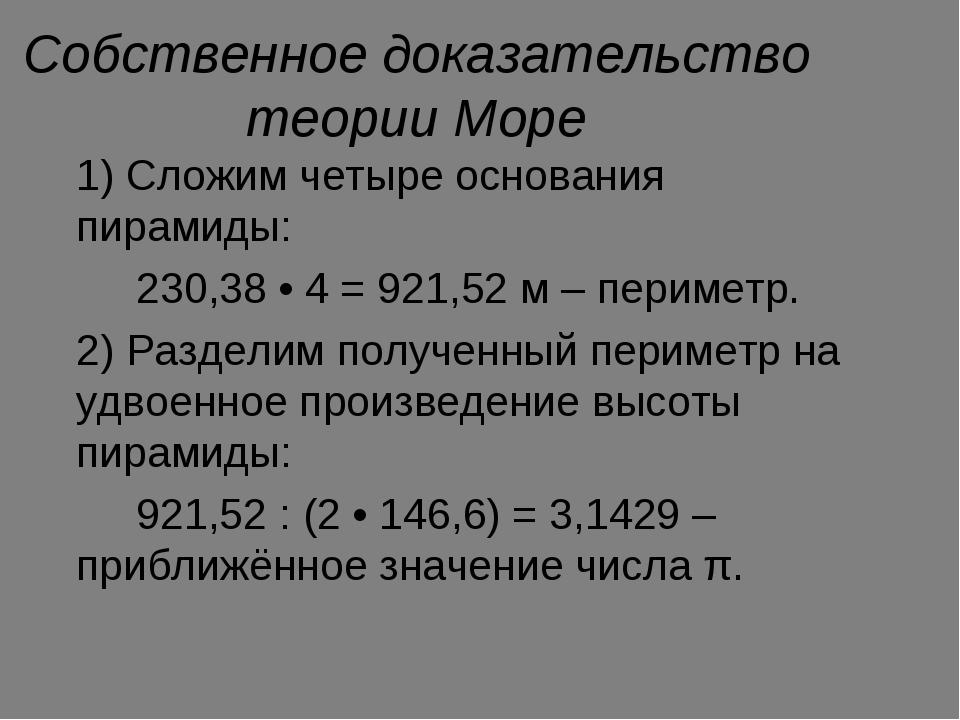 Собственное доказательство теории Море 1) Сложим четыре основания пирамиды:...