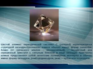 Шестой элемент периодической системы С (углерод) характеризуется структурой о