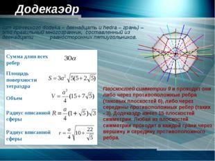 Додекаэдр (от греческого dodeka – двенадцать и hedra – грань) – это правильн
