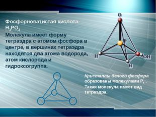 Фосфорноватистая кислота Н3РО2 Молекула имеет форму тетраэдра с атомом фосф