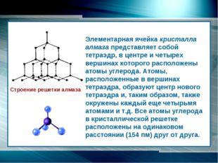 Элементарная ячейка кристалла алмаза представляет собой тетраэдр, в центре