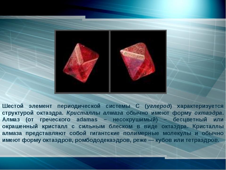 Шестой элемент периодической системы С (углерод) характеризуется структурой о...