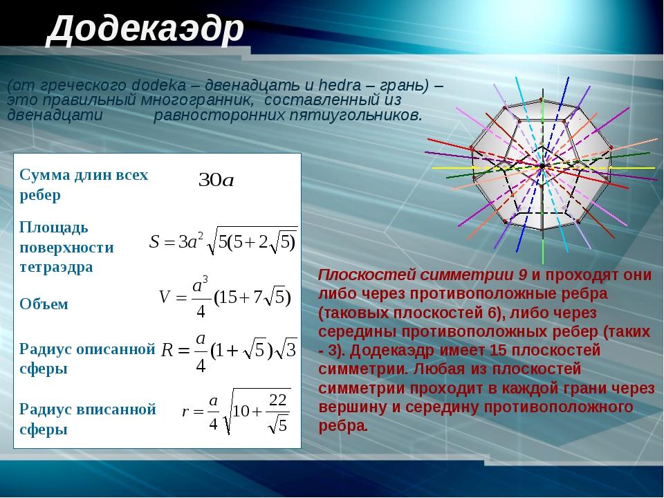 Додекаэдр (от греческого dodeka – двенадцать и hedra – грань) – это правильн...