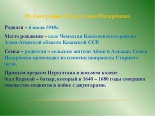Из биографии Нурсултана Назарбаева Родился – 6 июля 1940г. Место рождения –