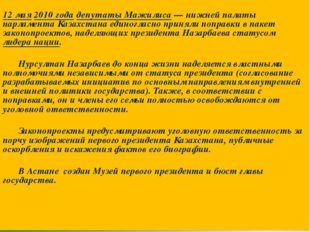 12 мая 2010 года депутаты Мажилиса— нижней палаты парламента Казахстана ед
