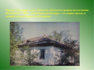 Ущелье Ушконыр, колхоз Чемолган, Казахская средняя школа имени Фурманова (с