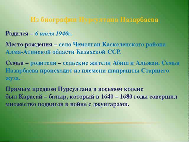 Из биографии Нурсултана Назарбаева Родился – 6 июля 1940г. Место рождения –...