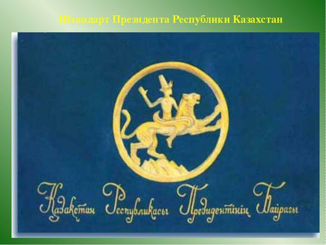 Штандарт Президента Республики Казахстан