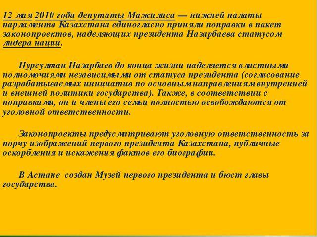 12 мая 2010 года депутаты Мажилиса— нижней палаты парламента Казахстана ед...