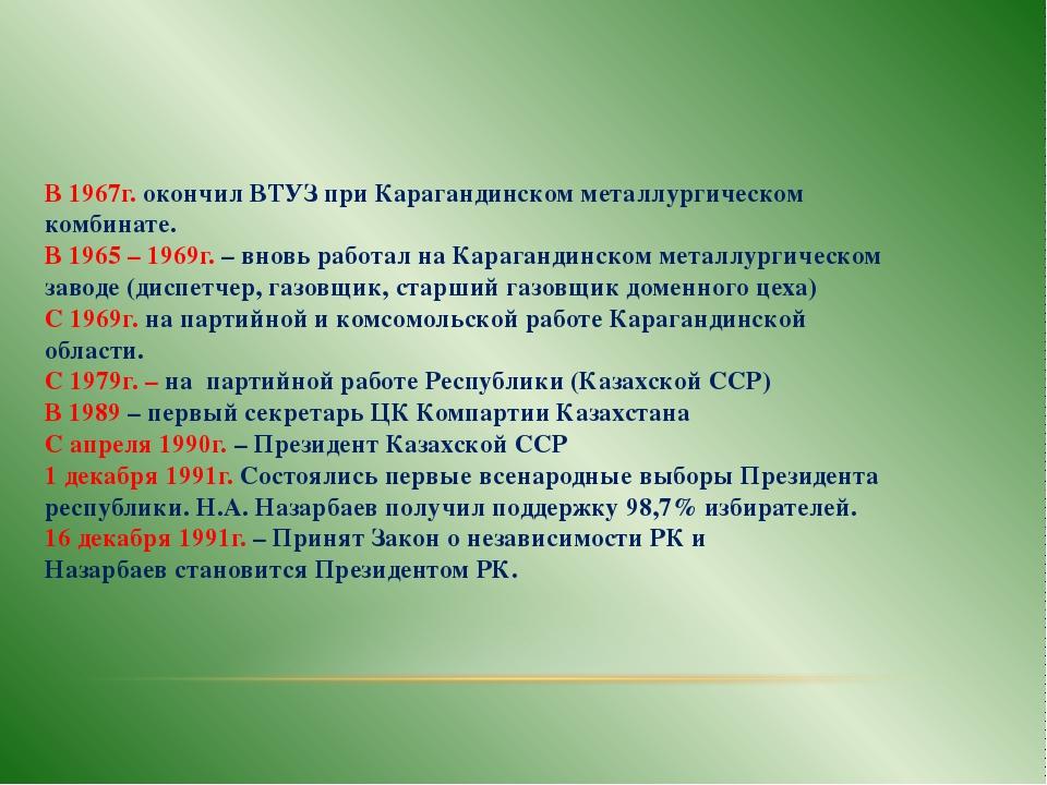В 1967г. окончил ВТУЗ при Карагандинском металлургическом комбинате. В 1965 –...