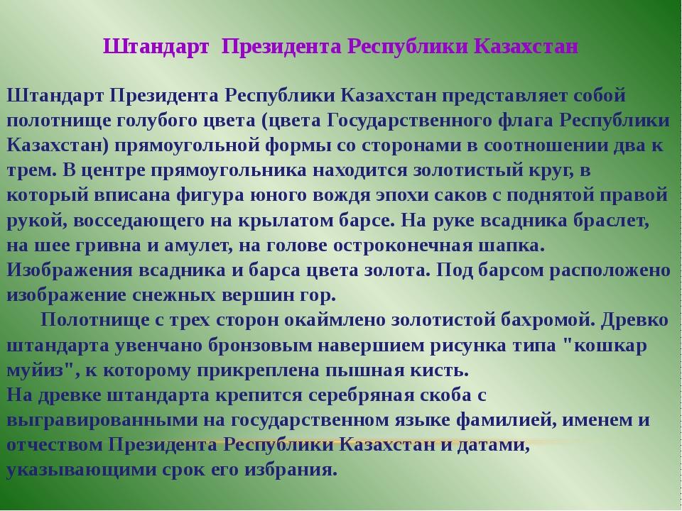 Штандарт Президента Республики Казахстан  Штандарт Президента Республики Ка...