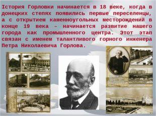 Істория Горловки начинается в 18 веке, когда в донецких степях появились перв