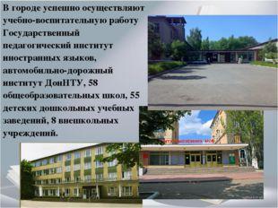 В городе успешно осуществляют учебно-воспитательную работу Государственный пе