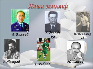 А.Волков А.Засядько А.Пономарев А.Петров С.Ребров Ю.Хайчин