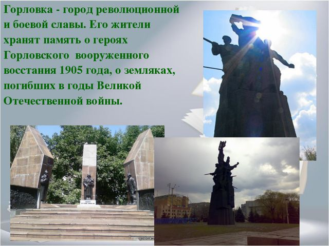 Горловка - город революционной и боевой славы. Его жители хранят память о гер...