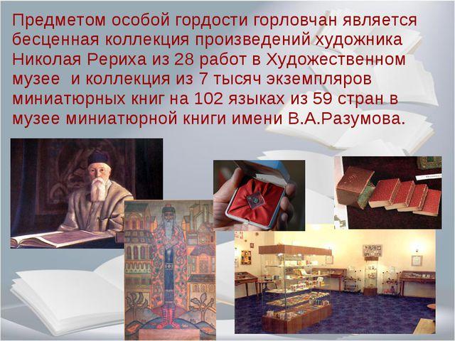 Предметом особой гордости горловчан является бесценная коллекция произведений...
