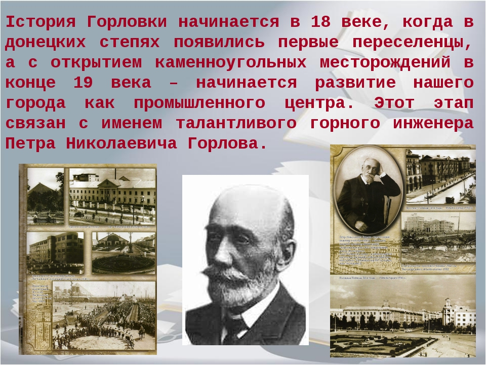 Істория Горловки начинается в 18 веке, когда в донецких степях появились перв...