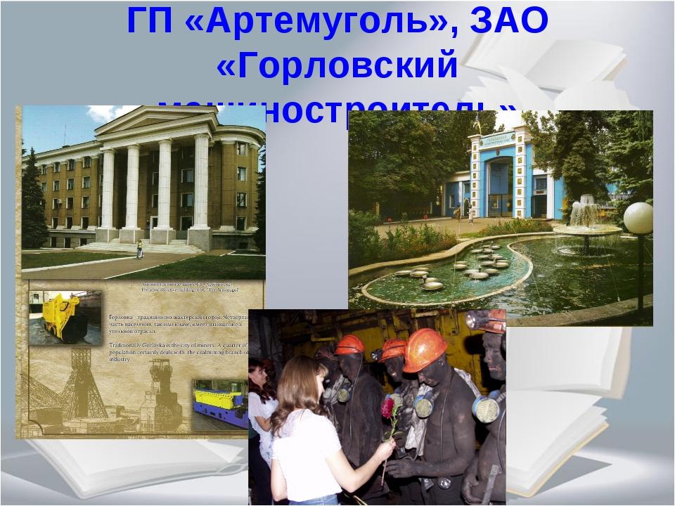 ГП «Артемуголь», ЗАО «Горловский машиностроитель»